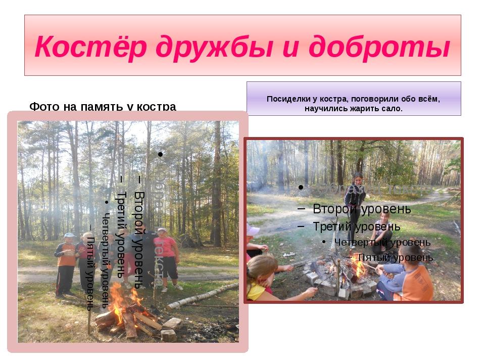 Костёр дружбы и доброты Фото на память у костра Посиделки у костра, поговорил...
