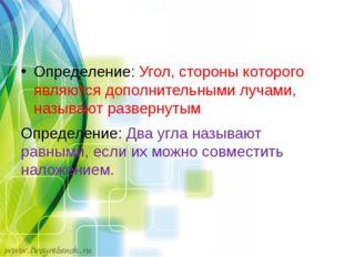 Определение: Биссектрисой угла называют луч с началом в вершине угла, делящий