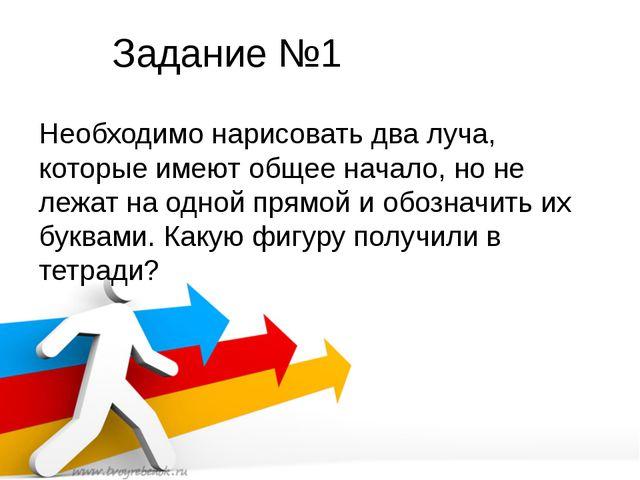 Определение: Два луча, имеющие общее начало и лежащие на одной прямой, называ...