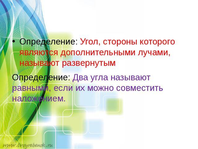Определение: Биссектрисой угла называют луч с началом в вершине угла, делящий...