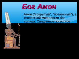 """Амон (""""сокрытый"""", """"потаенный""""), в египетской мифологии бог солнца. Священное"""