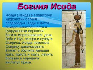 Богиня Исида Исида (Изида) в египетской мифологии богиня плодородия, воды и в