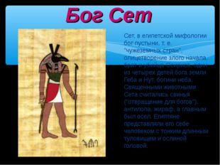 """Бог Сет Сет, в египетской мифологии бог пустыни, т. е. """"чужеземных стран"""", ол"""