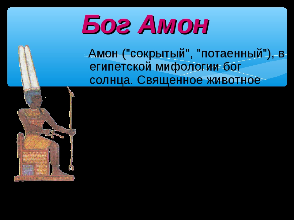 """Амон (""""сокрытый"""", """"потаенный""""), в египетской мифологии бог солнца. Священное..."""