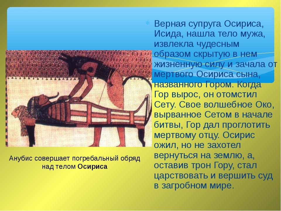 Верная супруга Осириса, Исида, нашла тело мужа, извлекла чудесным образом скр...