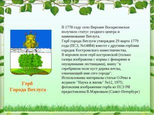 Герб Города Ветлуга В 1778 году село Верхнее Воскресенское получило статус уе