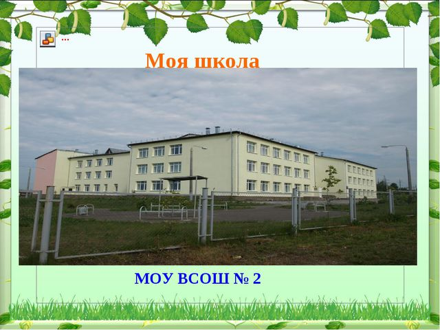 Моя школа МОУ ВСОШ № 2