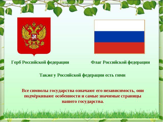 Герб Российской федерации Также у Российской федерации есть гимн Флаг Российс...