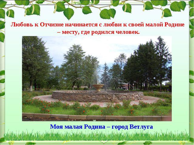 Любовь к Отчизне начинается с любви к своей малой Родине – месту, где родился...