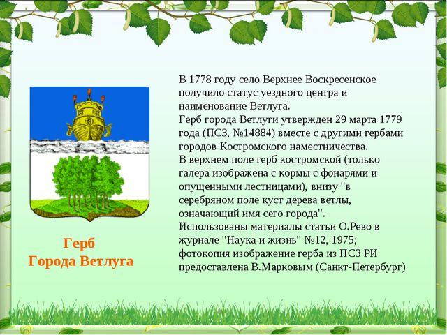 Герб Города Ветлуга В 1778 году село Верхнее Воскресенское получило статус уе...