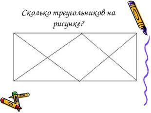 Сколько треугольников на рисунке?