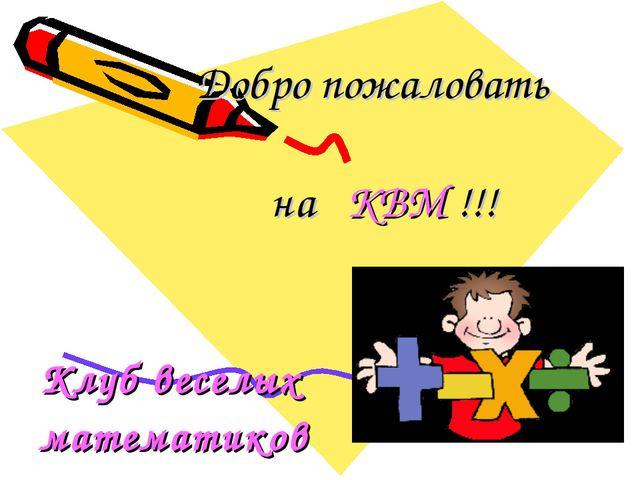 Добро пожаловать на КВМ !!! Клуб веселых математиков