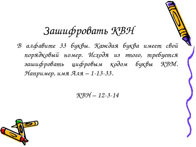 Зашифровать КВН В алфавите 33 буквы. Каждая буква имеет свой порядковый номер...