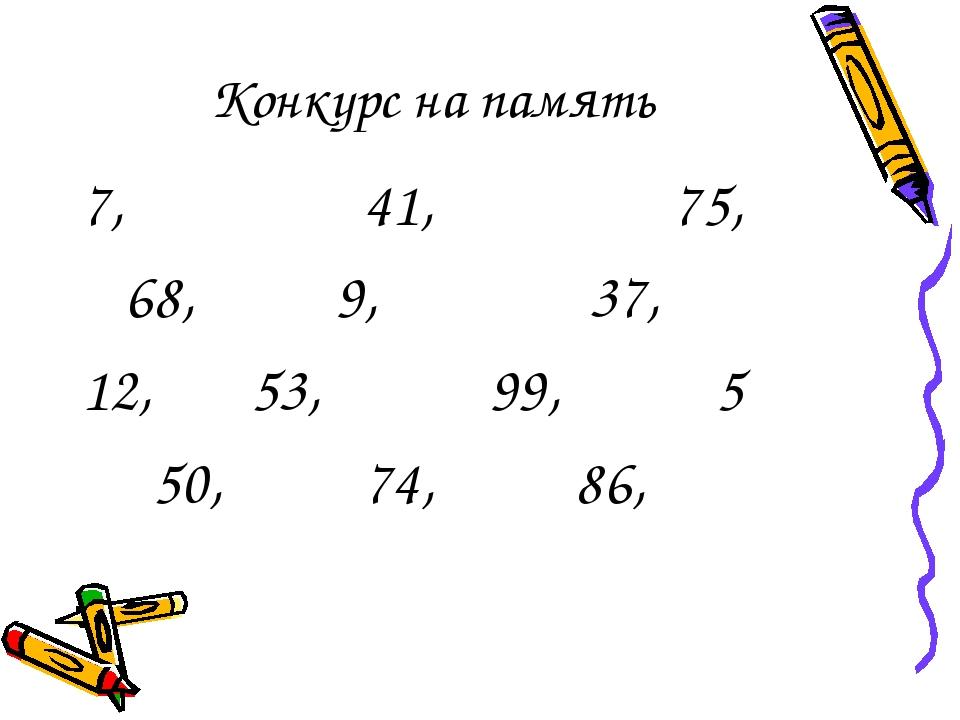 Конкурс на память 7, 41, 75, 68, 9, 37, 12, 53, 99, 5 50, 74, 86,