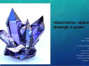 «Кристаллы: красота в природе и дома» автор: Брагин Никита МБОУ СОШ №15 г.Ирк