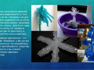 Кристаллы получаются разными по форме в зависимости от того. Бросите ли вы «з
