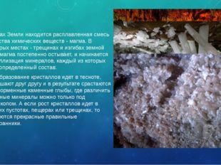 В недрах Земли находится расплавленная смесь множества химических веществ - м