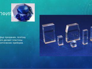 САПФИР Сапфир прозрачен, поэтому из него делают пластины для оптических прибо