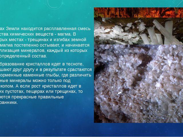 В недрах Земли находится расплавленная смесь множества химических веществ - м...