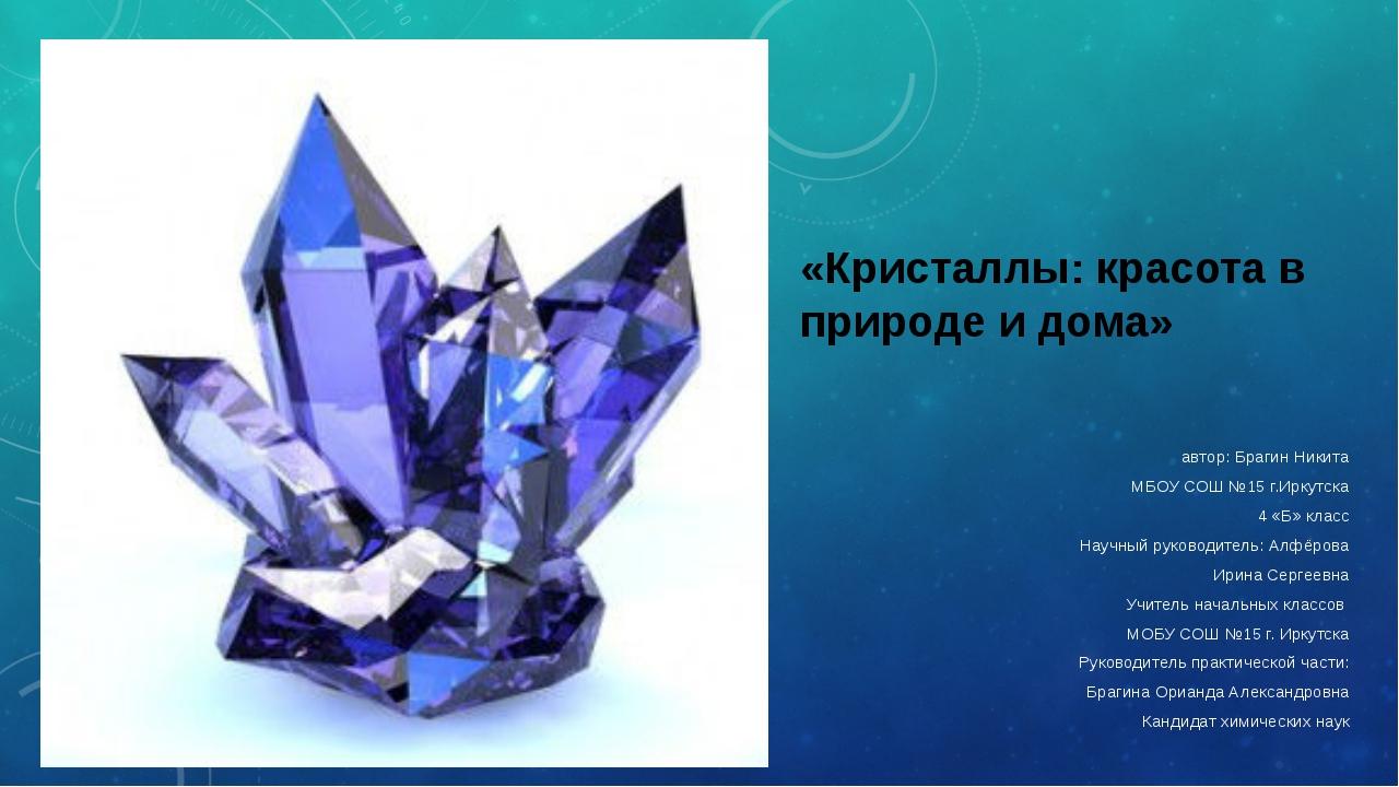 «Кристаллы: красота в природе и дома» автор: Брагин Никита МБОУ СОШ №15 г.Ирк...