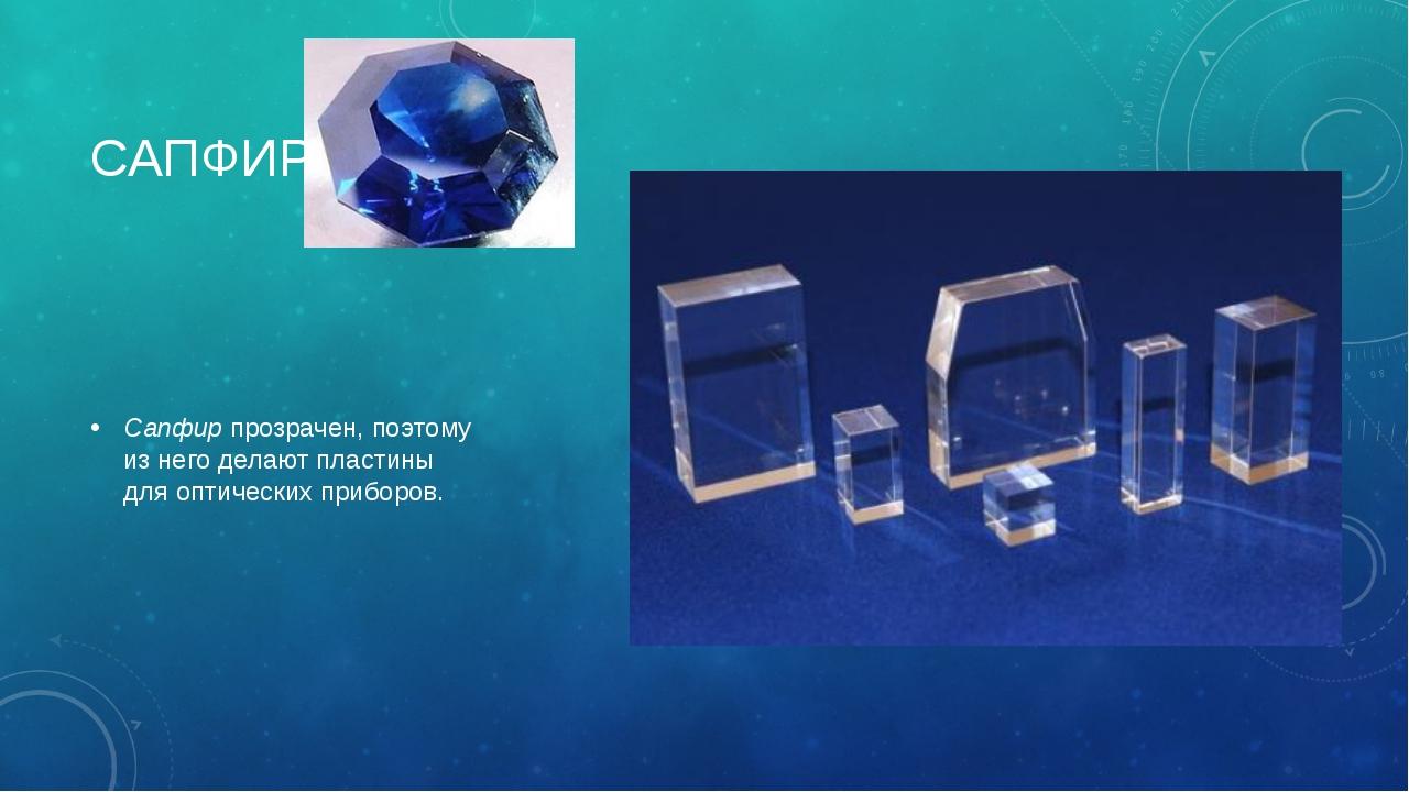 САПФИР Сапфир прозрачен, поэтому из него делают пластины для оптических прибо...