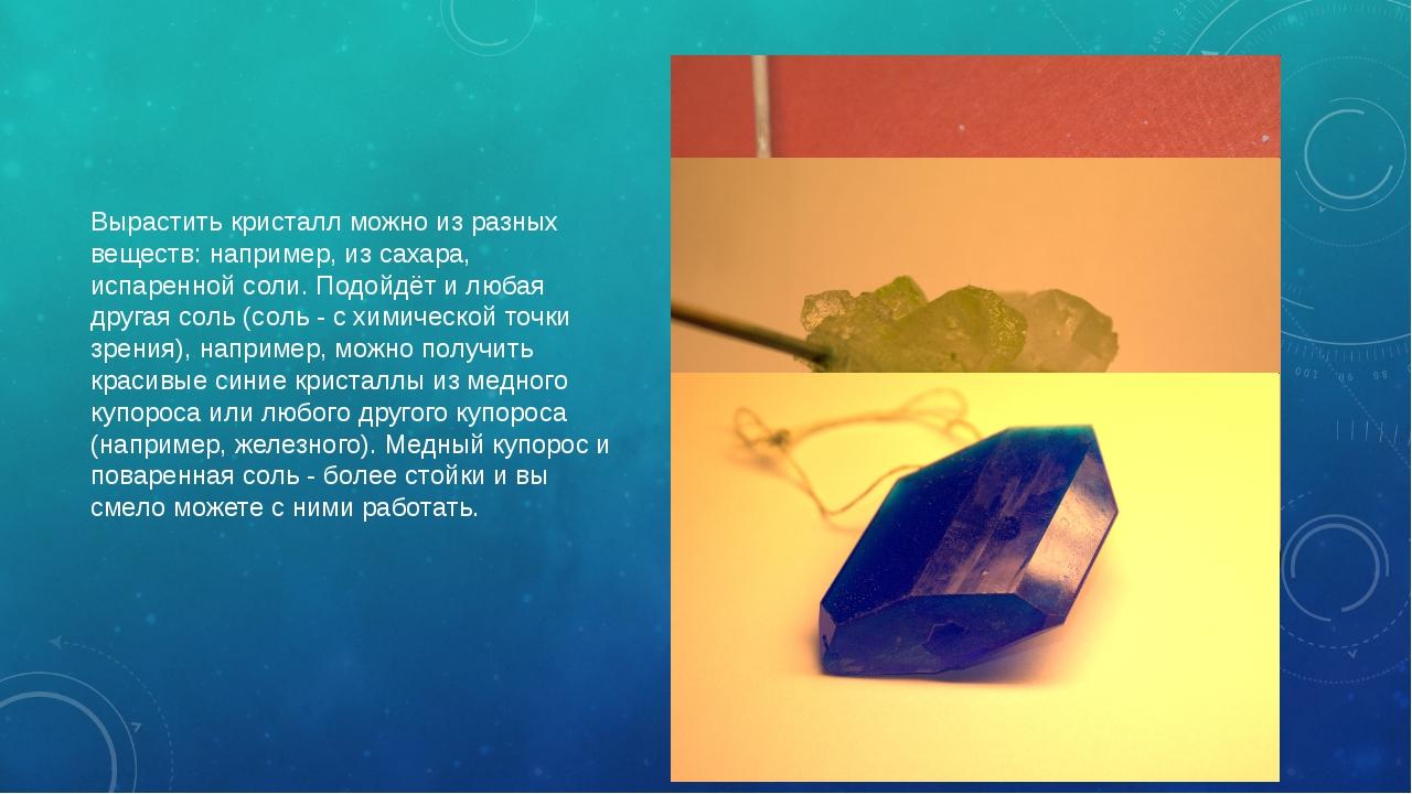 Вырастить кристалл можно из разных веществ: например, из сахара, испаренной с...