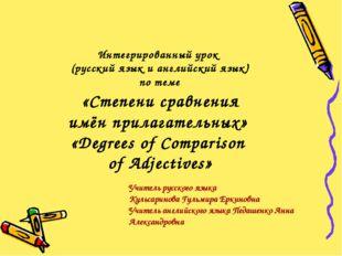 Интегрированный урок (русский язык и английский язык) по теме «Степени сравне