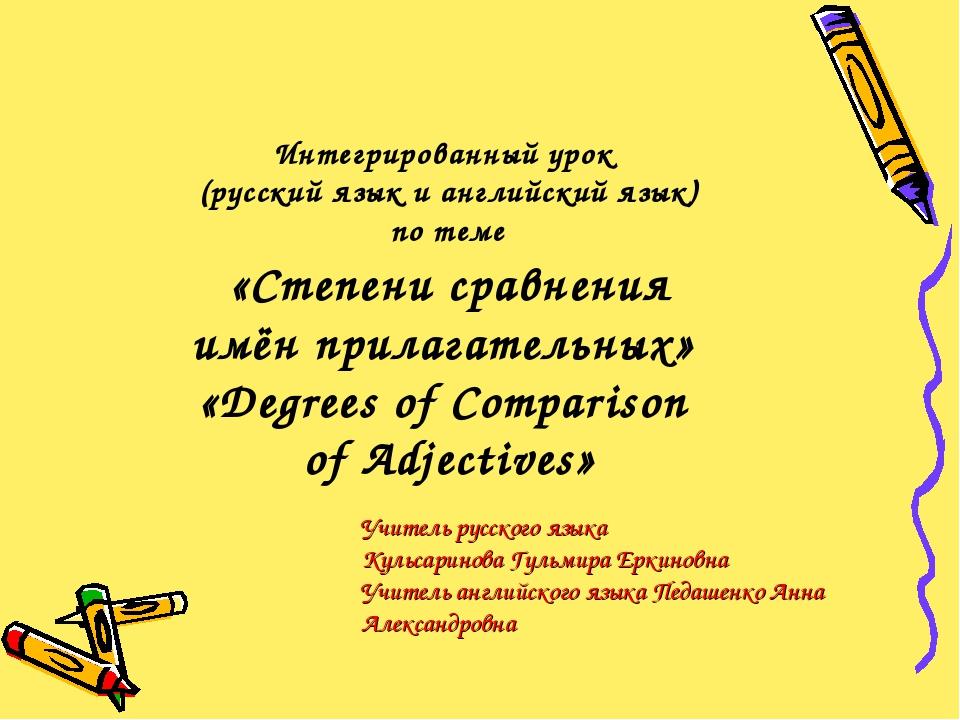 Интегрированный урок (русский язык и английский язык) по теме «Степени сравне...