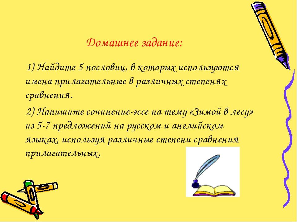 Домашнее задание: 1) Найдите 5 пословиц, в которых используются имена прилага...