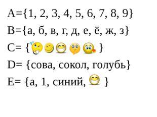 А={1, 2, 3, 4, 5, 6, 7, 8, 9} В={а, б, в, г, д, е, ё, ж, з} C= { } D= {сова,