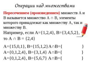 Операции над множествами Пересечением (произведением)множеств А и В называет