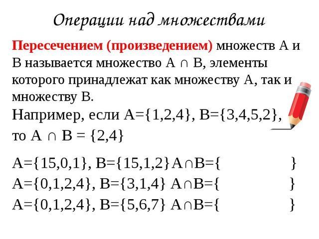 Операции над множествами Пересечением (произведением)множеств А и В называет...