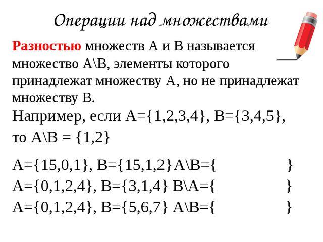 Операции над множествами Разностьюмножеств А и В называется множество А\В, э...