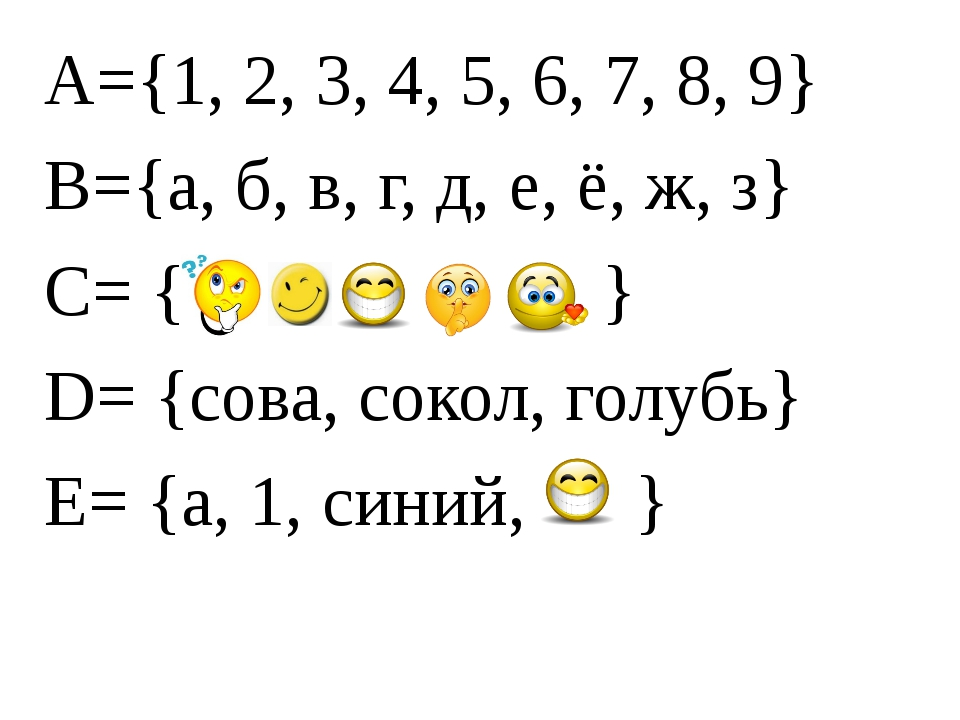 А={1, 2, 3, 4, 5, 6, 7, 8, 9} В={а, б, в, г, д, е, ё, ж, з} C= { } D= {сова,...