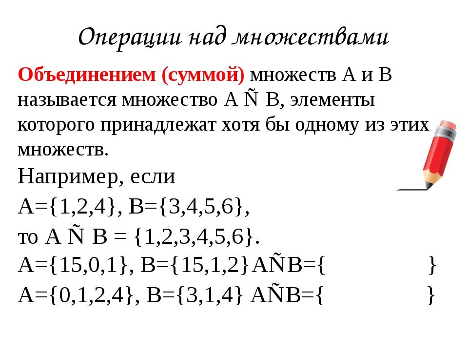 Операции над множествами Объединением (суммой)множеств А и В называется множ...