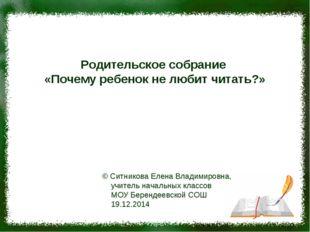Родительское собрание «Почему ребенок не любит читать?» © Ситникова Елена Вла