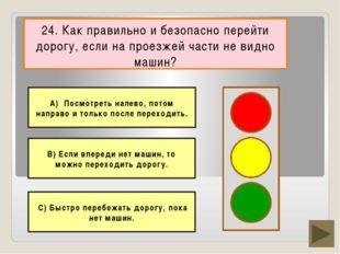 24. Как правильно и безопасно перейти дорогу, если на проезжей части не видно