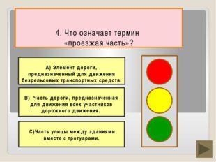 4. Что означает термин «проезжая часть»? В) Часть дороги, предназначенная дл
