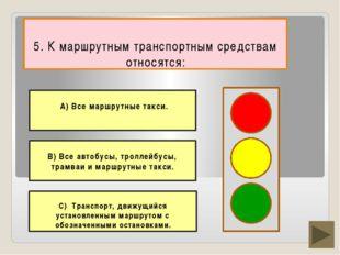 5. К маршрутным транспортным средствам относятся: В) Все автобусы, троллейбу