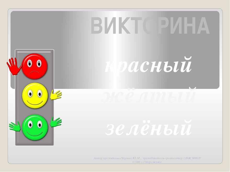ВИКТОРИНА красный жёлтый зелёный Автор презентацииЧерных Ю.М.., преподаватель...