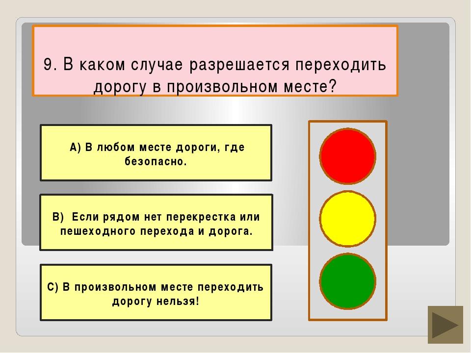 9. В каком случае разрешается переходить дорогу в произвольном месте? С) В пр...