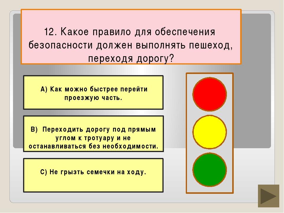 12. Какое правило для обеспечения безопасности должен выполнять пешеход, пере...