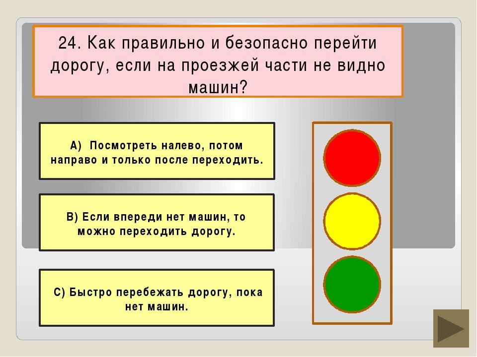 24. Как правильно и безопасно перейти дорогу, если на проезжей части не видно...