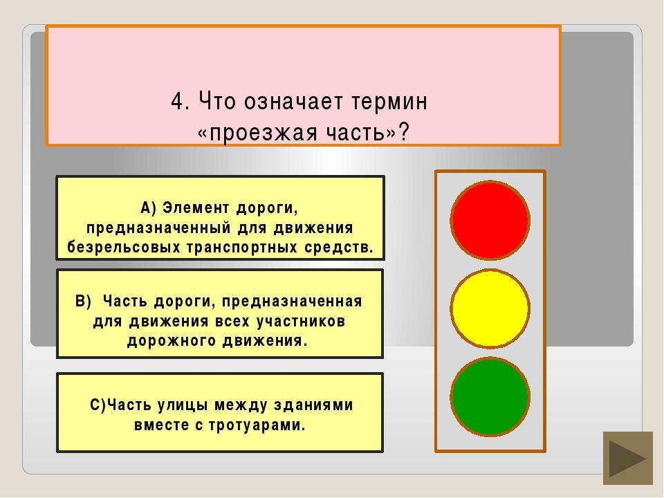 4. Что означает термин «проезжая часть»? В) Часть дороги, предназначенная дл...
