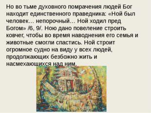 Но во тьме духовного помрачения людей Бог находит единственного праведника: «