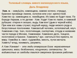 Толковый словарь живого великорусского языка, Даль Владимир Хам. м. - хаму(ы)