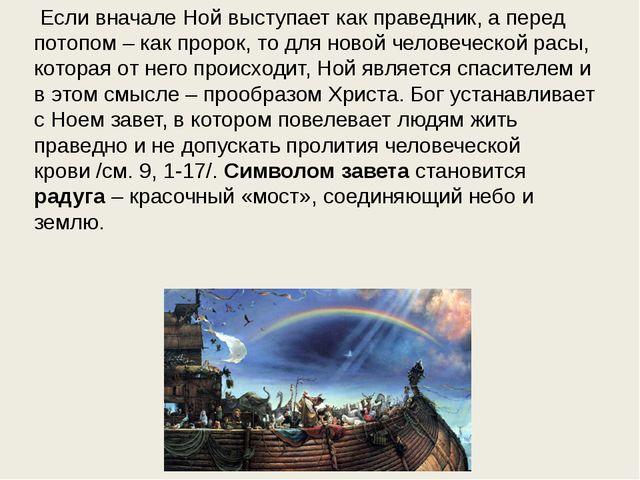 Если вначале Ной выступает как праведник, а перед потопом – как пророк, то д...