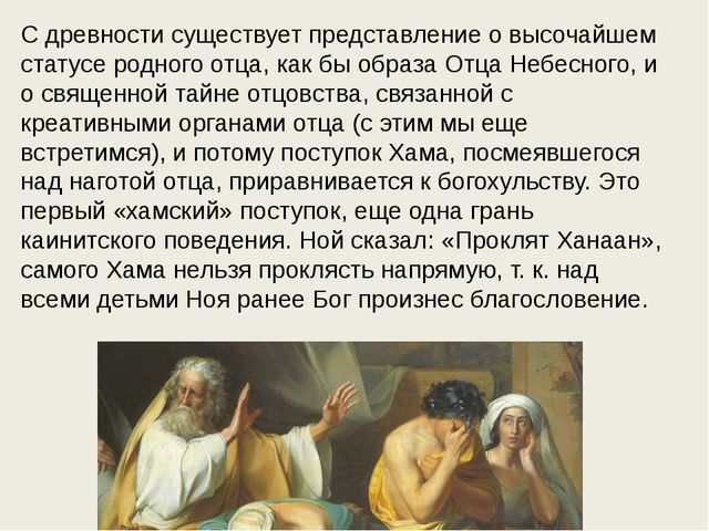 С древности существует представление о высочайшем статусе родного отца, как б...