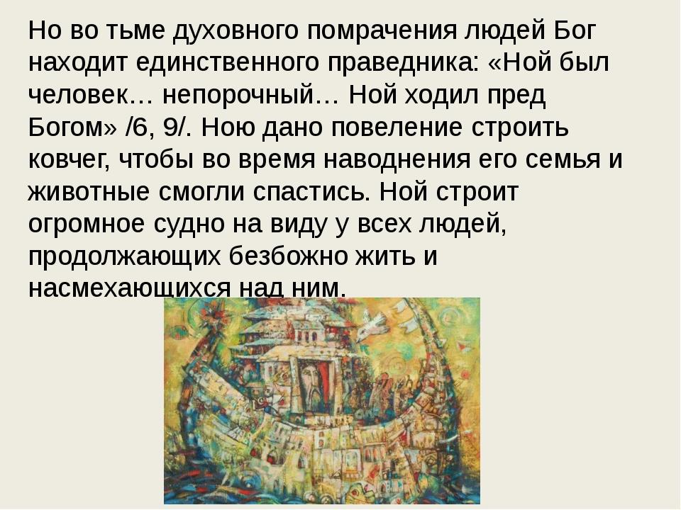 Но во тьме духовного помрачения людей Бог находит единственного праведника: «...