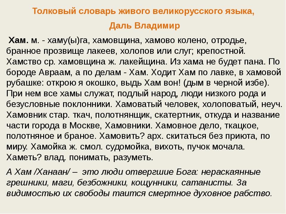 Толковый словарь живого великорусского языка, Даль Владимир Хам. м. - хаму(ы)...